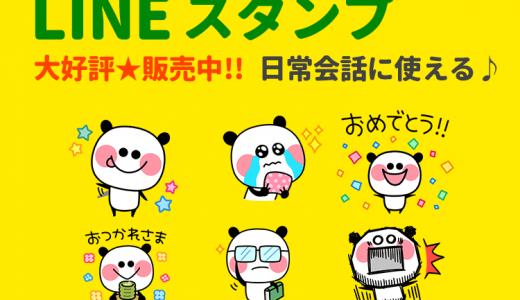 LINEスタンプ「ぱんだっち日常会話スタンプ2」が登場!