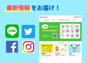 「ぱんだっち」公式ホームページ、SNSがついに登場!
