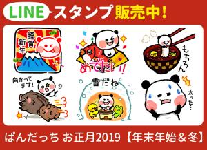 【販売終了】LINEスタンプ「ぱんだっち お正月2019【年末年始&冬】」
