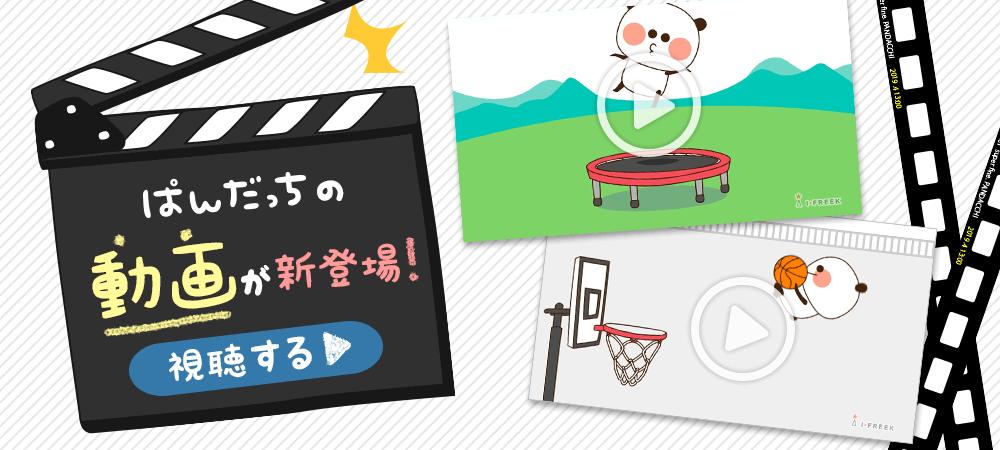 ぱんだっちの動画が登場!