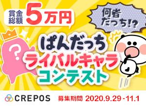 【CREPOS】「ぱんだっち」ライバルキャラクターコンテスト開催中!
