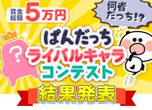 【CREPOS】「ぱんだっち」ライバルキャラクターコンテスト結果発表!