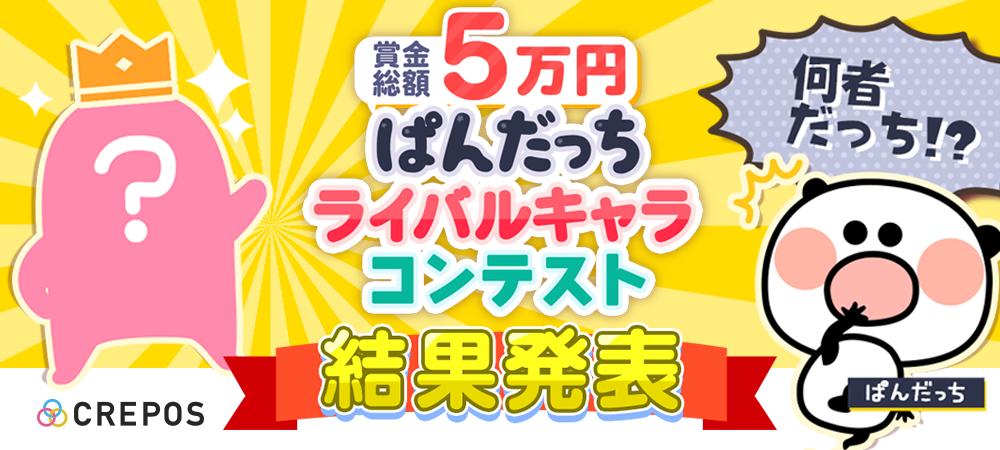 「ぱんだっち」ライバルキャラクターコンテスト開催中!